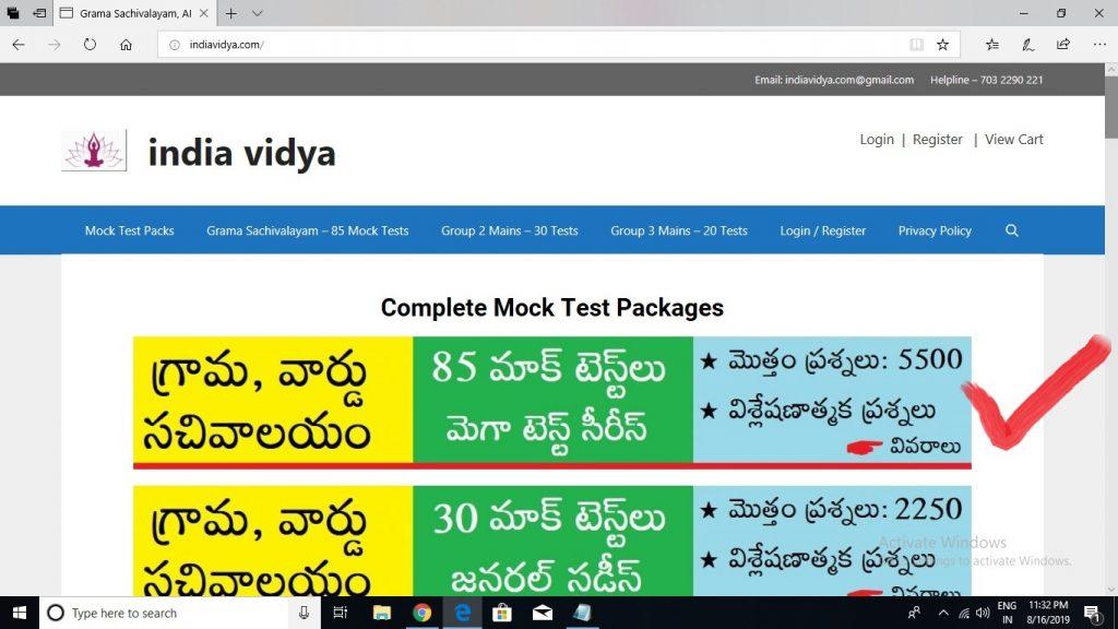 Grama Sachivalayam Mock Test Package
